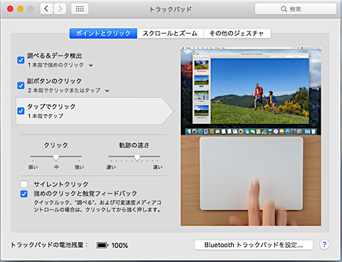 Trackpad_config.png