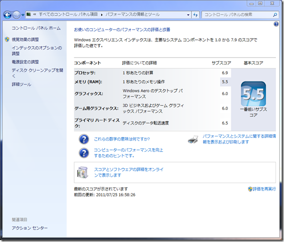 Win7Experience12G-2G