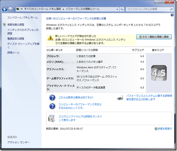 Win7Experience4G-1G