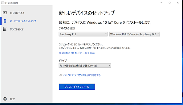 Windows10_IoT_Install.PNG
