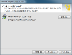01_InstallVMware_toDefaultFolder