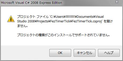 VS2008_ErrorDlg